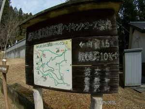 唐澤山神社ハイキングコース案内