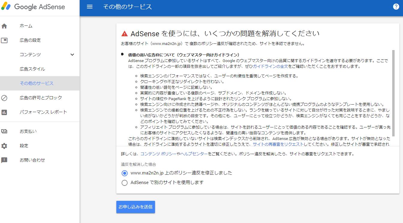 Google Adsense(グーグルアドセ...