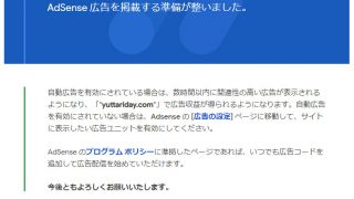 GoogleAdsense審査申請